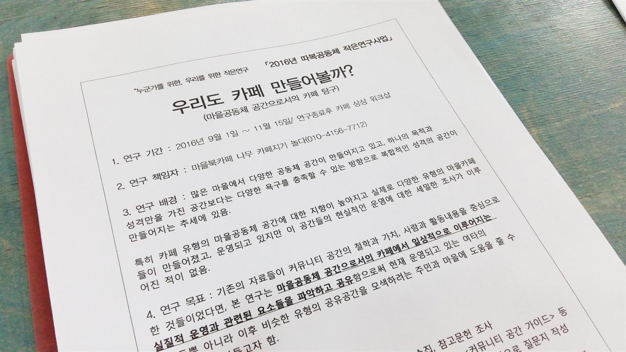 """경기도의 마을카페 운영 사례를 수집하여 정리한 연구 '우리도 카페 만들어볼까?"""""""