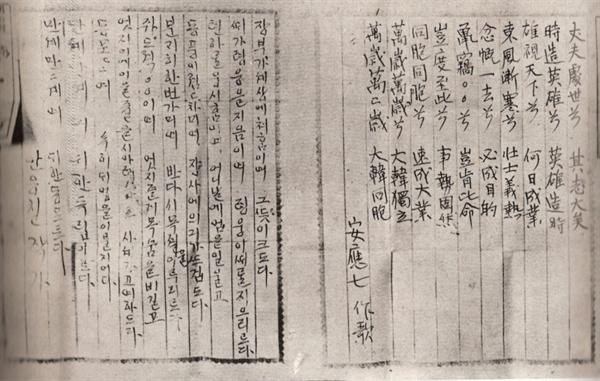 안중근 의사의 '장부가'. 독립 서체 안중근은 이 육필을 기초로 제작 공개되었다.