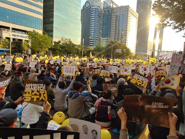 공수처 설치를 요구하는 시민들.