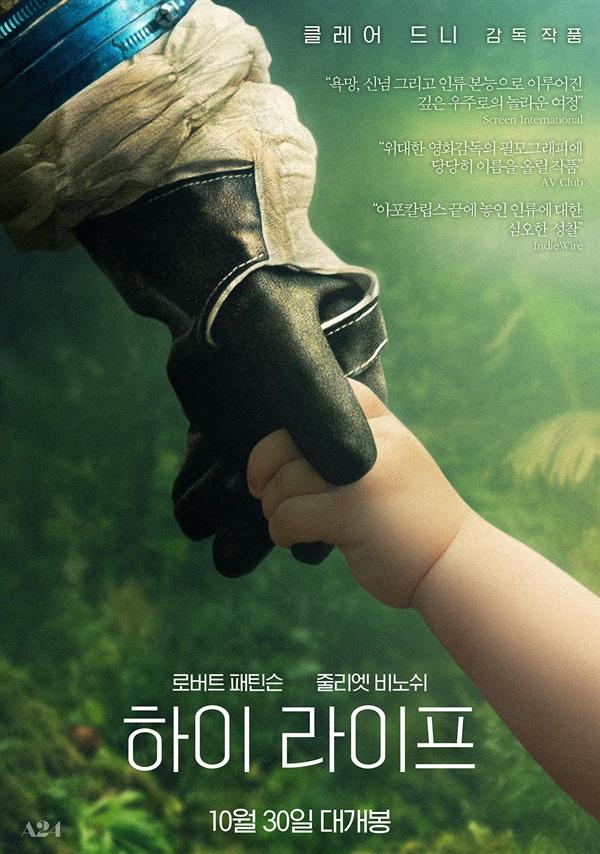 영화 <하이 라이프> 포스터.
