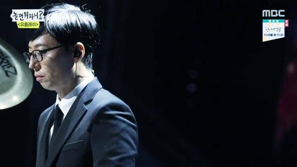 MBC 예능 <놀면 뭐하니?> '유플래쉬'의 한 장면