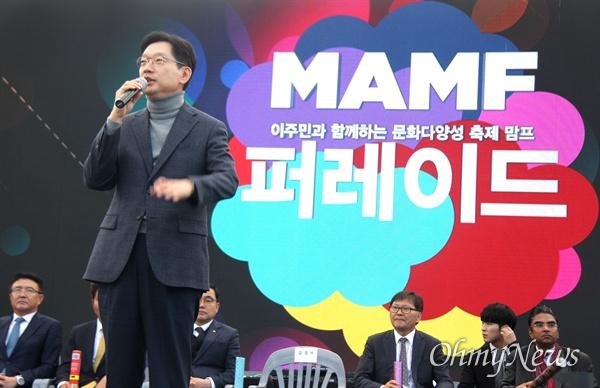 10월 27일 창원 용지문화공원에서 열린 '맘프 다문화퍼레이드'. 김경수 경남지사 축사를 하고 있다.