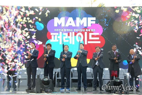 10월 27일 창원 용지문화공원에서 열린 '맘프 다문화퍼레이드'. 개막 축포.