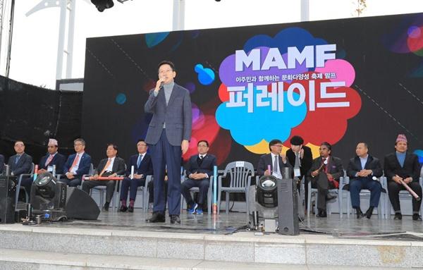 10월 27일 창원 용지문화공원에서 열린 '맘프 다문화퍼레이드'. 김경수 경남지사가 축사를 하고 있다.