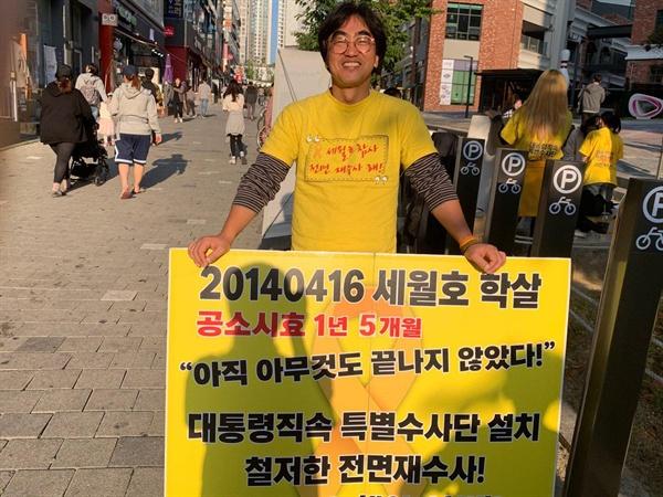 세월호참사 진상규명을 위해 피켓팅 중인 김수창씨. .