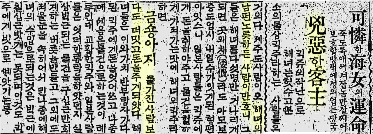 동아일보  1920년 4월 22일