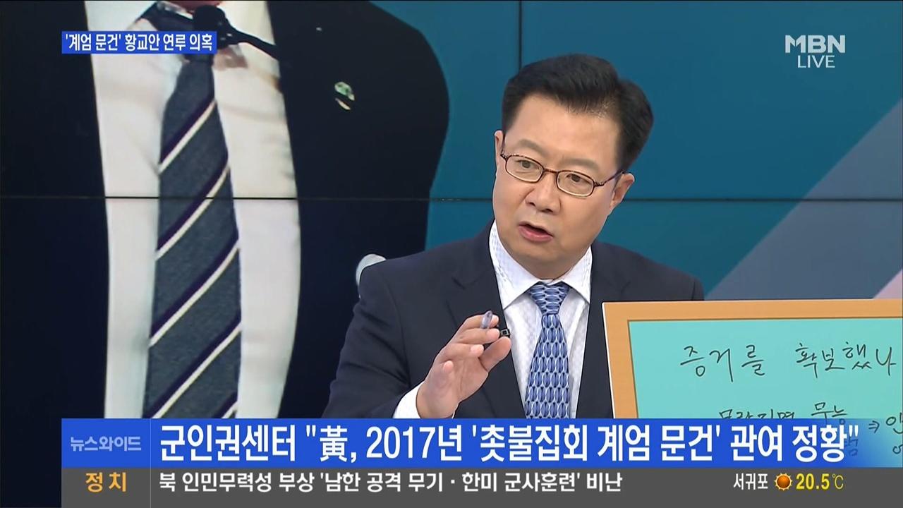 황교안 계엄령 문건 검토설 근거가 없다는 정태근 씨 MBN <뉴스와이드>(10/22)