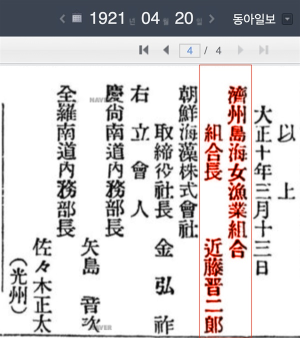 동아일보 1921년 4월 21일