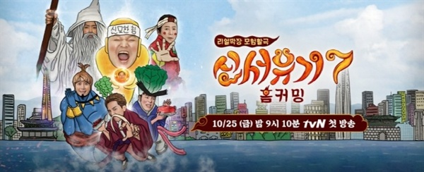 tvN '신서유기7 : 홈커밍'