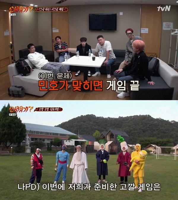 tvN '신서유기7 : 홈커밍'의 한 장면