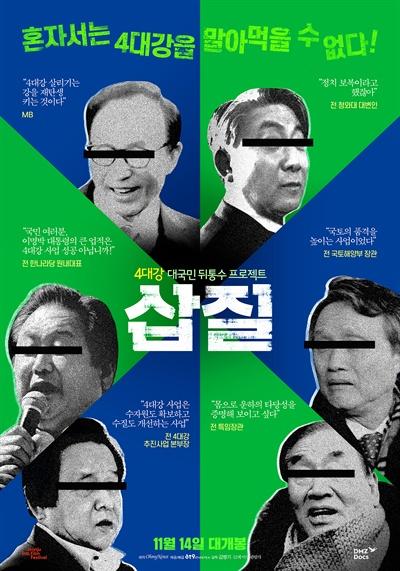 28일 공개된 4대강 사업 부역자 포스터.