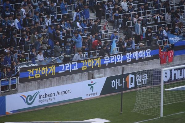 인천 유나이티드 FC 서포터즈가 유상철 감독의 국가대표팀 유니폼들을 걸어놓고 응원했다.