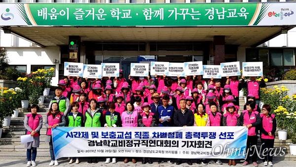 경남학교비정규직연대회의는 10월 28일 오전 경남도교육청 현관 앞에서 기자회견을 열었다.