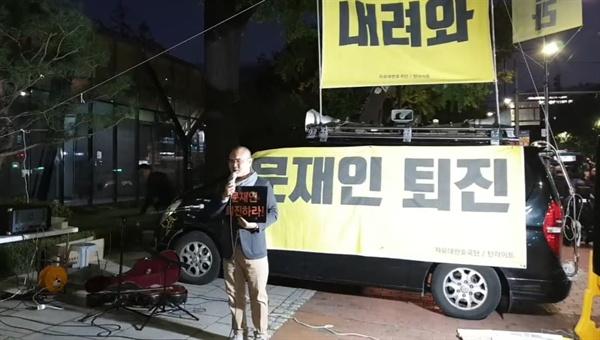지난 11일 서울 마로니에공원 집회 앞에서 '문재인 퇴진하라'는 손팻말을 들고 연설하는 장달영 자유법치센터장.