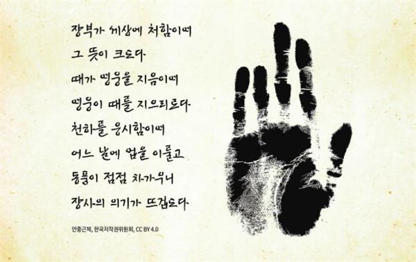 한국저작권위원회, 국가보훈처, 안중근기념관 등이 협력하여 만든 안중근체.