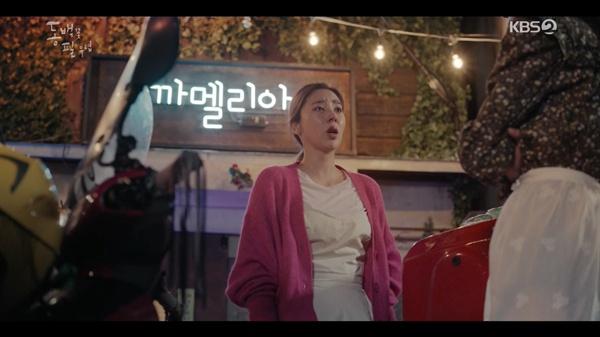 KBS2 수목드라마 <동백꽃 필 무렵>의 한 장면