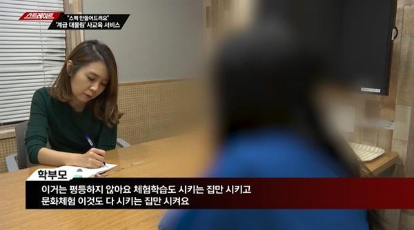 """MBC <스트레이트> - """"스펙 만들어드려요"""" '계급 대물림' 사교육 서비스 편"""