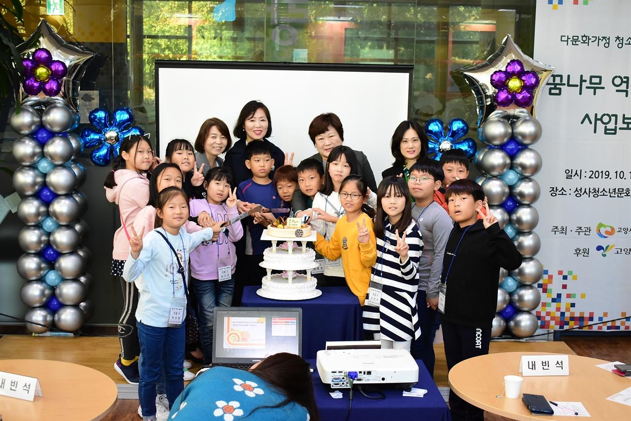 고양시다문화가족지원센터의 꿈나무역사놀이터 사업보고회, 다문화가정 자녀 단체사진