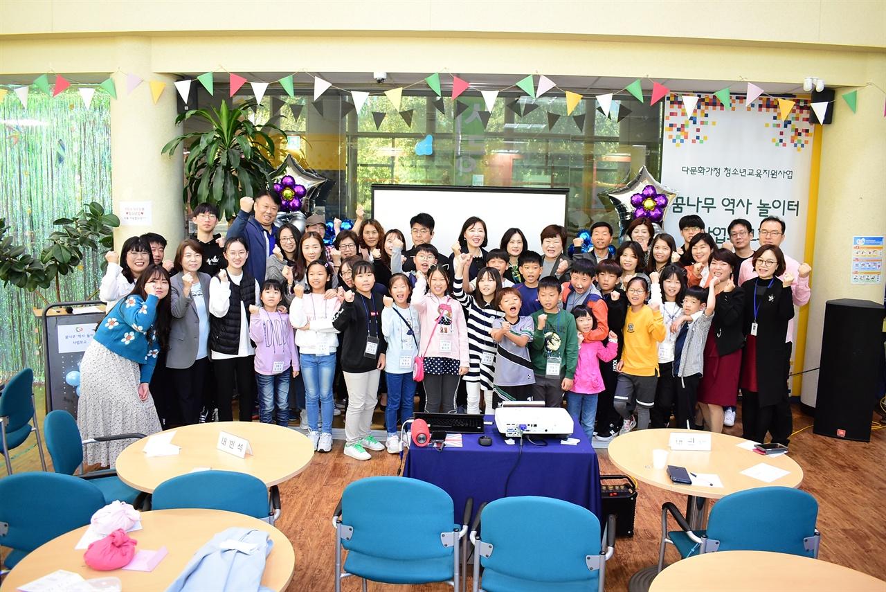 고양시다문화가족지원센터의 꿈나무역사놀이터 사업보고회. 참가자 단체사진