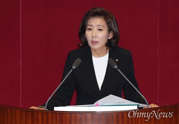 나경원 자유한국당 원내대표가 29일 오전 국회 본회의장에서 교섭단체 대표연설을 하고 있다.