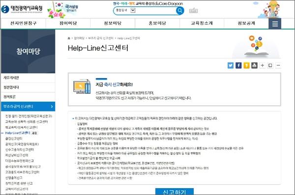 대전교육청 홈페이지 '부조리·공익 신고센- Help-Line신고센터' 화면 갈무리.