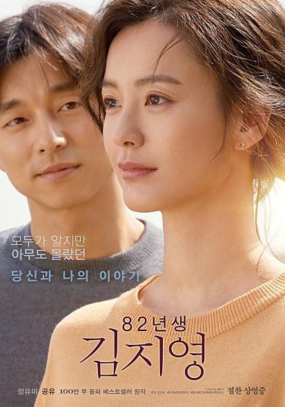 영화 < 82년생 김지영 > 포스터