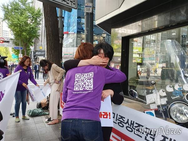29일 오전, 시민단체 '정치하는엄마들'은 맥도날드 서울시청점 앞에서 '한국 맥도날드 불매, 퇴출' 기자회견을 열었다.