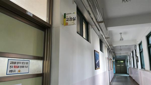 서울 인헌고 교장실 앞.