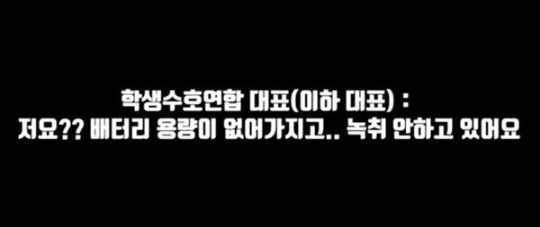 인헌고 학생수호연합이 29일 페이스북에 올려놓은 교장 대화 녹취 동영상.