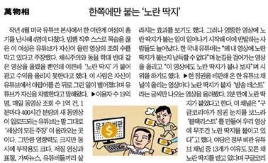 △한쪽에만 노란딱지가 부여된다고 주장하는 조선일보 기사(10/23)