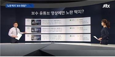 △노란딱지 붙은 자사 영상 공개한 JTBC 보도 캡처(10/24)