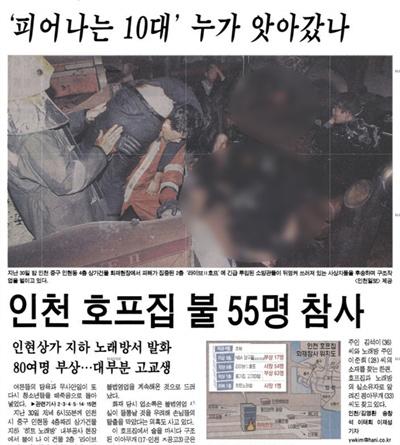 1999년 11월 1일자 <한겨레> 1면(사진 일부 모자이크)