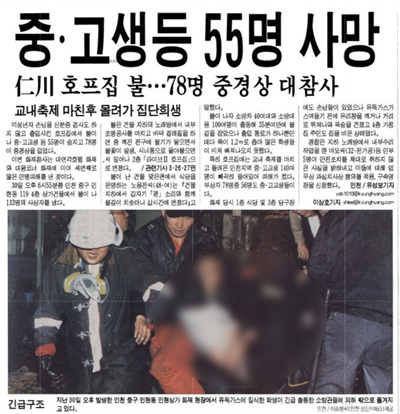 1999년 11월 1일자 <경향> 1면(사진 일부 모자이크)