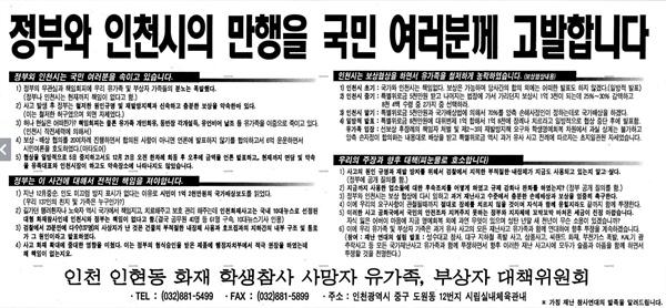 1999년 12월 29일자 <동아>에 실렸던 유족들의 광고문