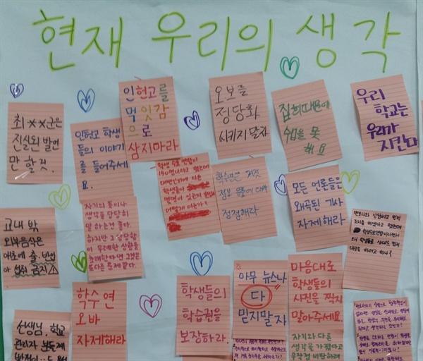 서울 인헌고 학생들의 토론회 의견판2.