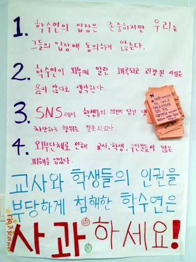 서울 인헌고 학생들의 토론회 의견판3.