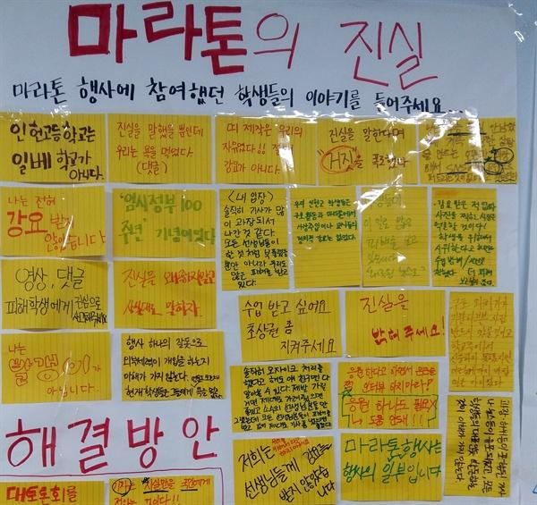 서울 인헌고 학생들의 토론회 의견판1.