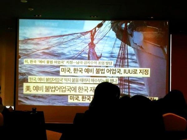 한국은 지난 달 다시금 '예비 불법 어업국'이란 오명을 썼다.