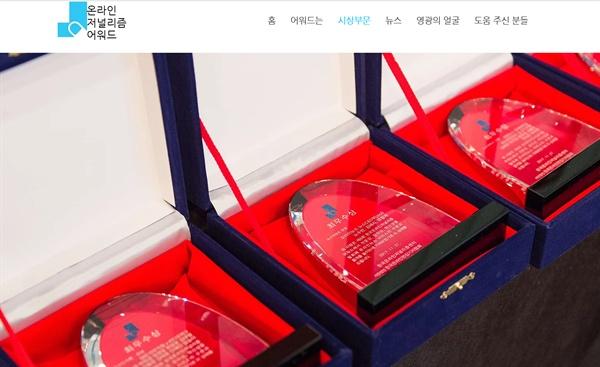 제8회 한국온라인저널리즘어워드가 오는 12월 5일 오후 4시 고려대 시네마트랩에서 열린다. 사진은 한국온라인저널리즘어워드 홈페이지