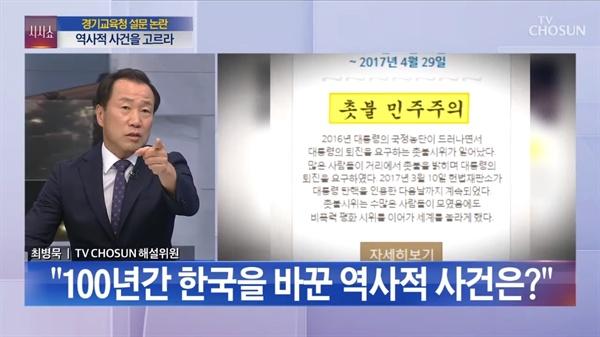 △ 역사적 사건으로 식민지배를 든 최병묵 TV조선 해설위원(8/9)