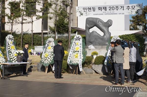 30일 오전 인천 중구 인천학생교육문화회관에서 '인천 인현동 화재 참사 20주기 추모제'가 열렸다.