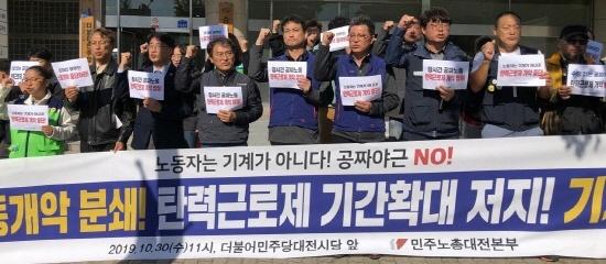 더불어민주당 대전시당 앞 기자회견 참석자들 탄력근로제 기간확대 중단하라! 노동개악 중단하라! 라며 구호를 외치고 있다.