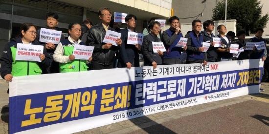 """11월 9일, 30일 대규모 집회를 예고하는 민주노총 """"국회가 노동개악을 상정할 시 즉각 총파업에 돌입할 것""""이라며 투쟁을 예고하고 있다."""