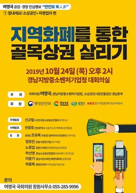 <지역 화폐를 통한 골목상권 살리기> 토론회 포스터