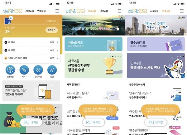 인천e음으로 통합 지원되는 연수e음, 서로e음 기초 지자체 스마트폰 앱