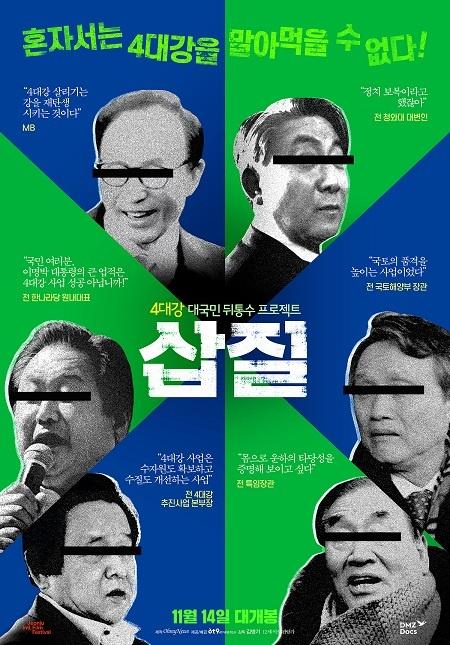 11월 14일 개봉하는 다큐멘터리영화 <삽질> 포스터