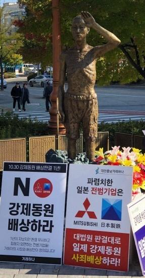 요구를 전하고 있는 강제징용노동자상 강제징용노동자상의 일본정부와 전범기업의 사죄와 배상을 요구하고 있다.