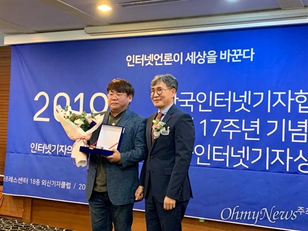 윤근혁 오마이뉴스 기자가 10월 30일 오후 서울 프레스센터에서 한국인터넷기자협회 주최로 열린 2019 한국인터넷기자상 시상식에서 본상을 받고 기념촬영을 하고 있다.