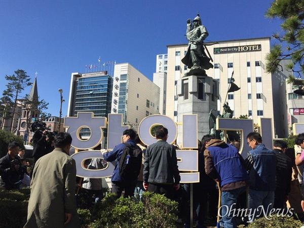 10월 30일 부산 동구 정발장군 동상 앞 공원에 세워잔 '항일거리' 현판.