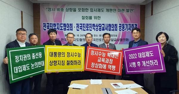 31일 오후, 전국진학지도협의회와 전국진로진학상담협의회 대표들이 서울 용산역 회의실에서 기자회견을 열고 있다.